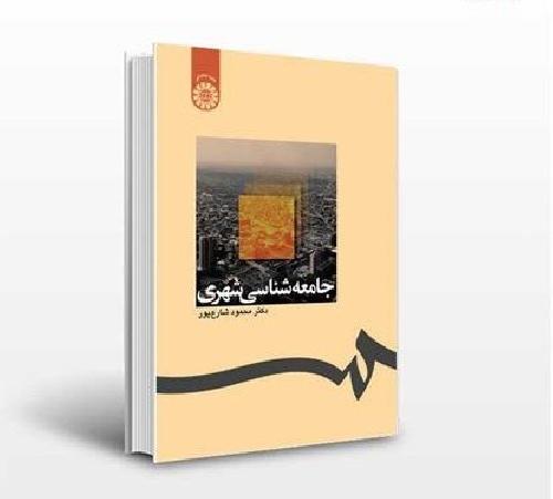 گل سنبل نمدی دانلود کتاب جامعه شناسی شهری.محمود شارع پور